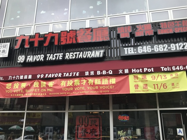 (UPDATE) Free Food Alert: Unlimited Hot Pot & Chinese BBQ If You Vote Tomorrow!!!